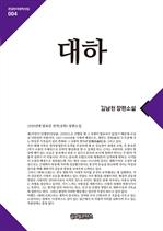 도서 이미지 - 대하(큰글한국문학선집004)