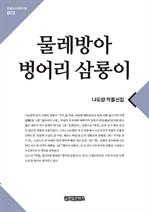 도서 이미지 - 물레방아.벙어리 삼룡이(큰글한국문학선집013)
