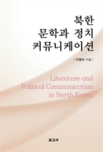 도서 이미지 - 북한 문학과 정치 커뮤니케이션