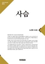 도서 이미지 - 사슴(큰글한국문학선집014)