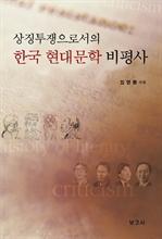 도서 이미지 - 상징투쟁으로서의 한국 현대문학 비평사