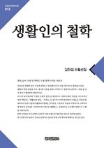 도서 이미지 - 생활인의철학(큰글한국문학선집012)