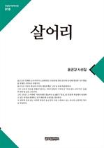 도서 이미지 - 큰글한국문학선집 018: 살어리