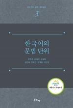 도서 이미지 - 한국어의 문법 단위