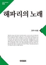 도서 이미지 - 해파리의노래(큰글한국문학선집009)