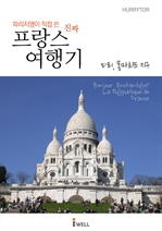 도서 이미지 - 파리지앵이 직접 쓴 진짜 프랑스 여행기 몽마르뜨 지구