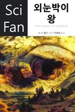 도서 이미지 - 〈SciFan 시리즈 41〉 외눈박이 왕