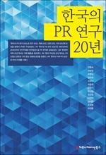 도서 이미지 - 한국의 PR 연구 20년