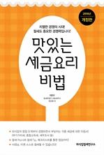 도서 이미지 - 맛있는 세금요리 비법_개정판