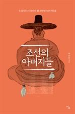 도서 이미지 - 조선의 아버지들 [할인]