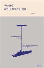 도서 이미지 - 천안함의 과학 블랙박스를 열다