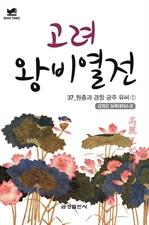도서 이미지 - 고려왕비열전 37 : 원종과 경창 궁주 유씨 1