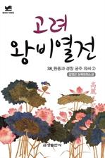 도서 이미지 - 고려왕비열전 38 : 원종과 경창 궁주 유씨 2