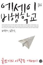 도서 이미지 - 에세이 비행학교