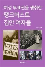 도서 이미지 - 여성 투표권을 쟁취한 팽크허스트 집안 여자들