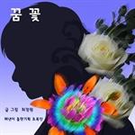 도서 이미지 - 꿈 꽃