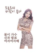 도서 이미지 - 봄이(Bom-i) 가수 솔로 데뷔, 여자여자해 트로트 신곡 발표