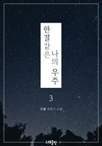 도서 이미지 - 한결같은 나의 우주