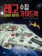 도서 이미지 - 레고 수집 가이드북