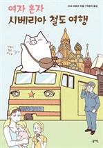 도서 이미지 - 여자 혼자 시베리아 철도 여행