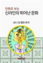 도서 이미지 - 만화로 보는 신라인의 뛰어난 문화