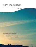도서 이미지 - SKY-Meditation