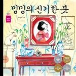 도서 이미지 - 밍밍의 신기한 붓