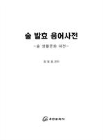 도서 이미지 - 술 발효 용어사전