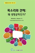 도서 이미지 - 식량안보시리즈 제 6 권 _ 목소리와 견해: 왜 생명공학인가?