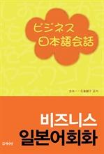 도서 이미지 - 비즈니스 일본어 회화