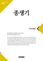 도서 이미지 - 큰글한국문학선집 022: 종생기