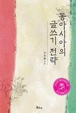 도서 이미지 - 동아시아 글쓰기 전략