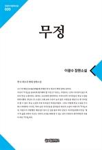도서 이미지 - 큰글한국문학선집 020: 무정