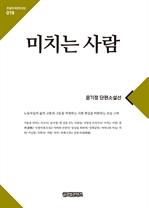 도서 이미지 - 큰글한국문학선집 019: 미치는 사람