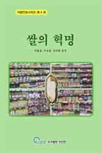 도서 이미지 - 쌀의 혁명
