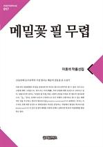 도서 이미지 - 큰글한국문학선집 017: 메밀꽃 필 무렵