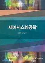 도서 이미지 - 제어시스템공학