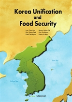 도서 이미지 - Korea Unification and Food Security