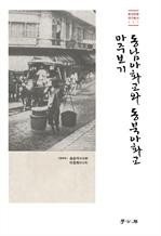 도서 이미지 - 동남아화교와 동북아화교 마주보기
