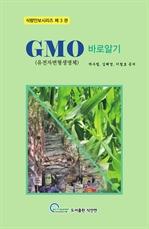 도서 이미지 - GMO(유전자변형생명체) 바로알기