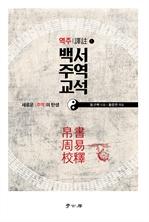 도서 이미지 - 역주 백서주역교석