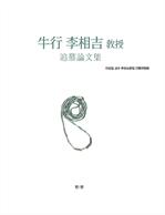 도서 이미지 - 우행 이상길 교수 추모 논문집