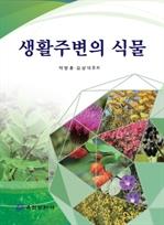 도서 이미지 - 생활주변의 식물