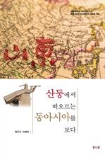 도서 이미지 - 산둥에서 떠오르는 동아시아를 보다
