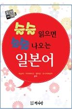 도서 이미지 - 슬슬 읽으면 술술 나오는 일본어 (도키메키3)