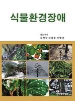 도서 이미지 - 식물환경장애