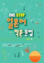 도서 이미지 - ONE-STOP 일본어 작문.문법