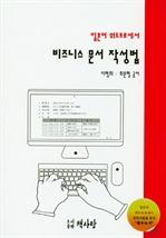 도서 이미지 - 일본어 워드 프로세서 비즈니스 문서작성법