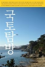 도서 이미지 - 국토탐방 下(하권)