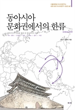 도서 이미지 - 동아시아 문화권에서의 한류